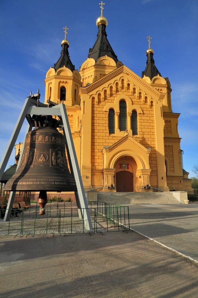 Кафедральный собор Александра Невского и колокол «Соборный», Нижний Новгород
