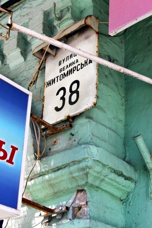 Табличка дома Большая Житомирская, 38