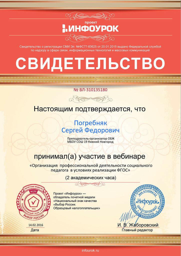 Свидетельство проекта infourok.ru № ВЛ-310135180.jpg