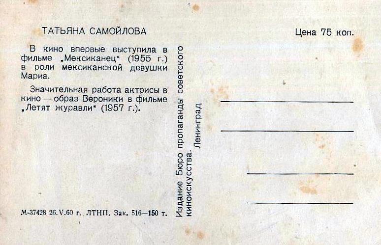 Татьяна Самойлова, Актёры Советского кино, коллекция открыток