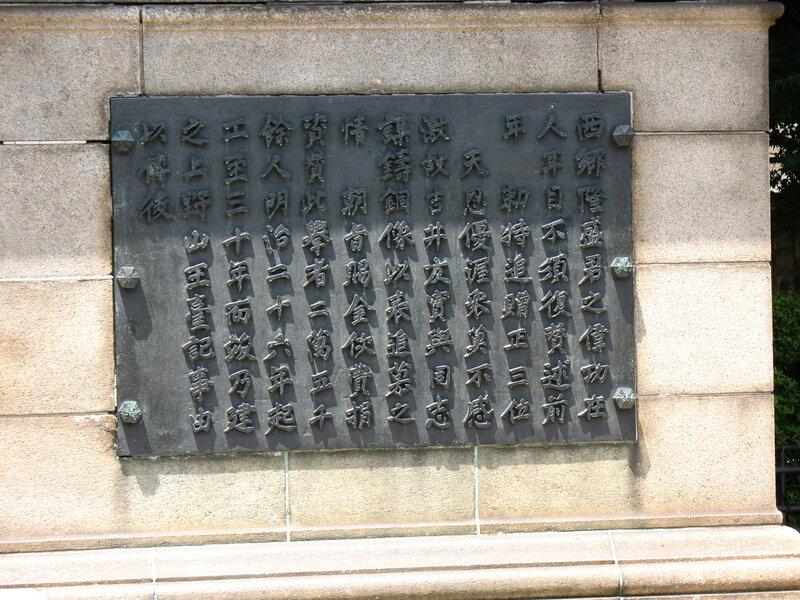 Табличка на памятнике Сайго Такамори