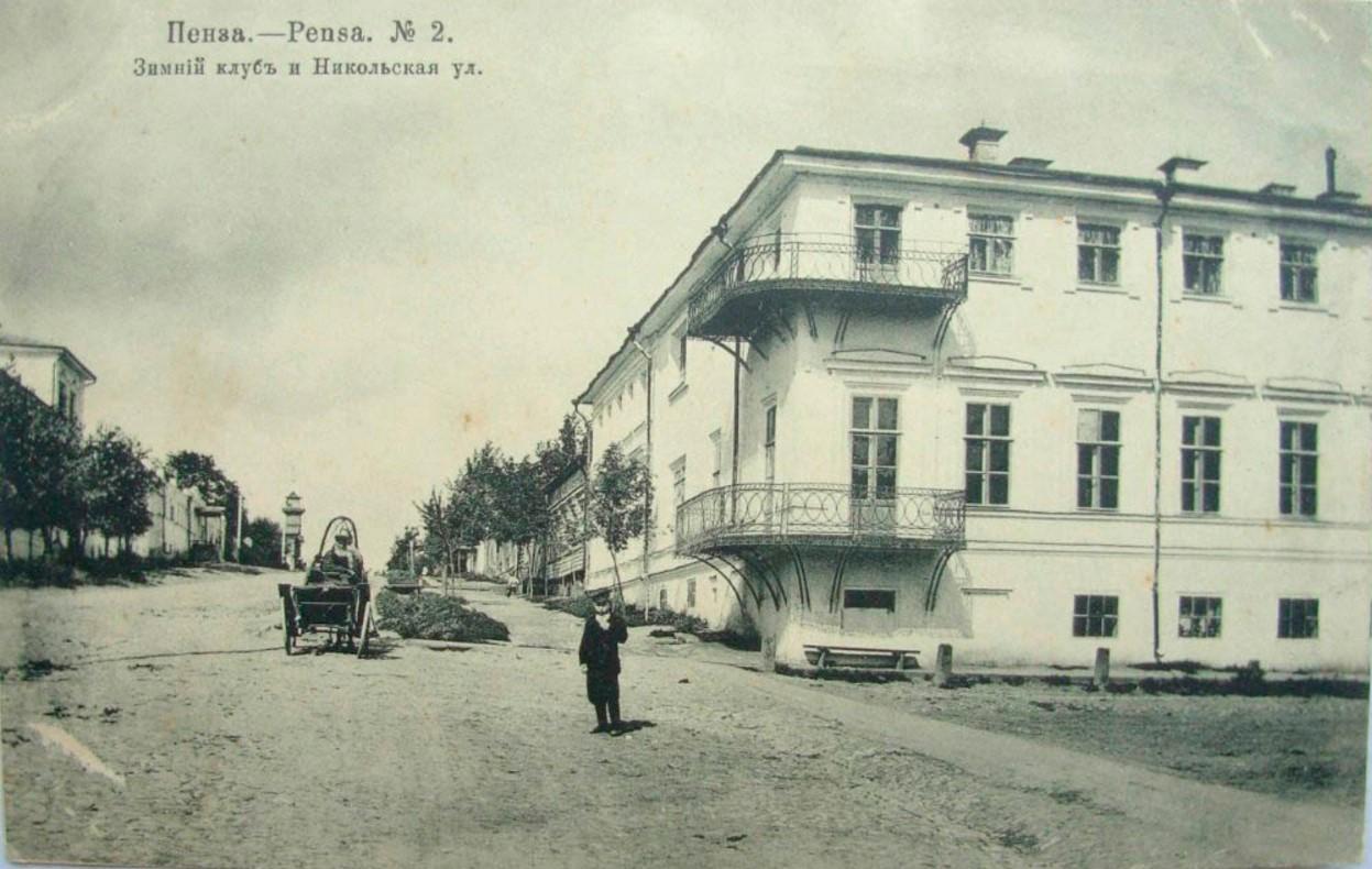 Зимний клуб и Никольская улица