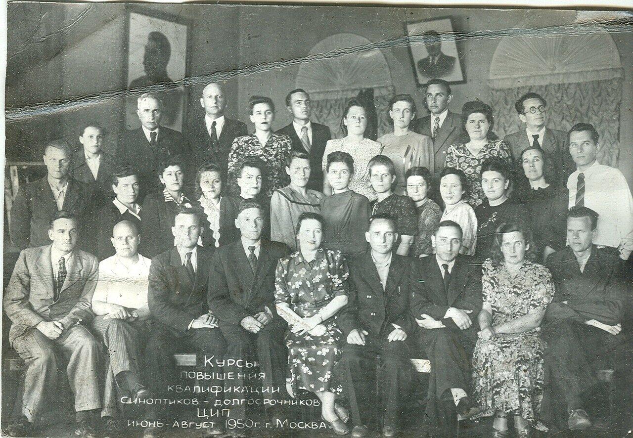 1950, июнь-август. Москва, Курсы повышения квалификации синоптиков-долгосрочников ЦИП