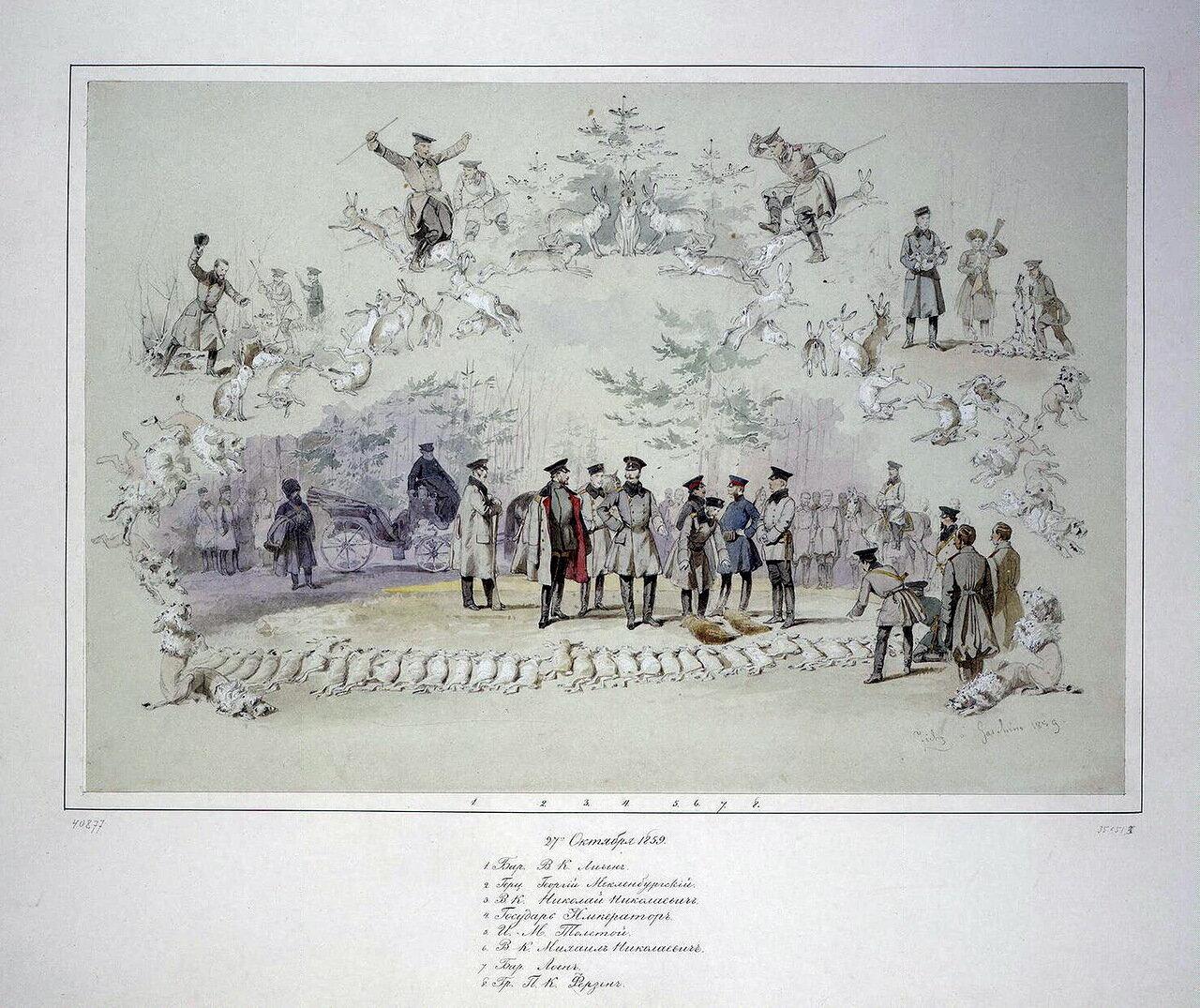 Охотничьи трофеи. 1859