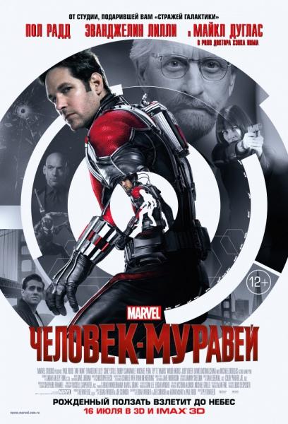 �������-������� / Ant-Man (2015/CAMRip)