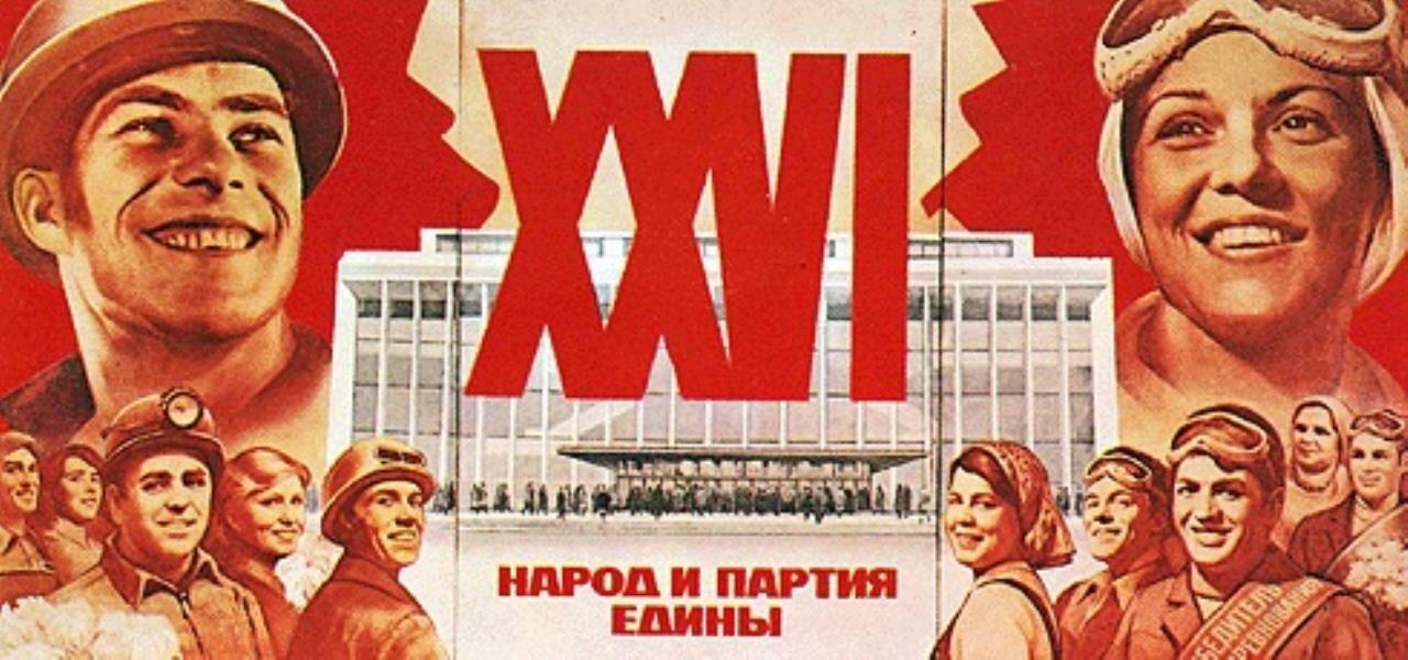 Народ и партия едины__ Плакат XXVI Съезда КПСС_(с 23 февраля по 3 марта 1981 года)