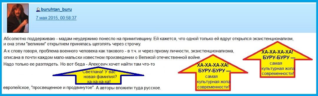 Буру-Буру,Светлана Алексиевич,
