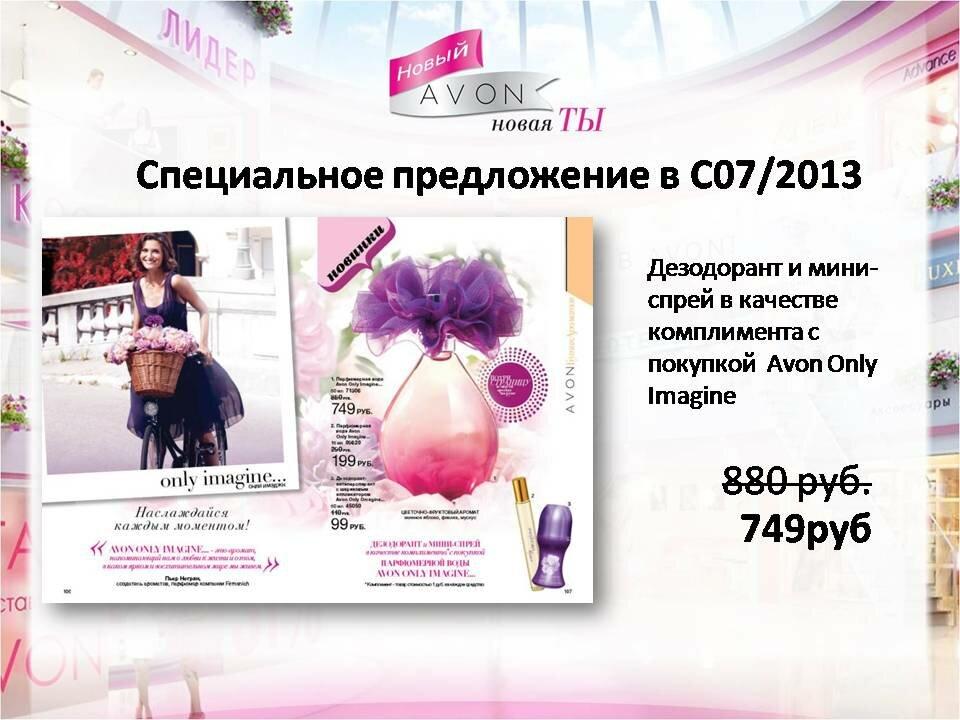 анонс каталога Avon 06 2013
