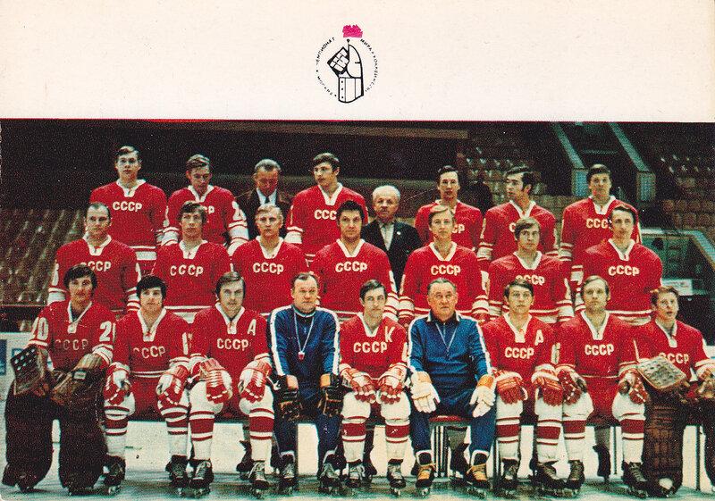 Сборная СССР - чемпион мира и Европы по хоккею 1973 года