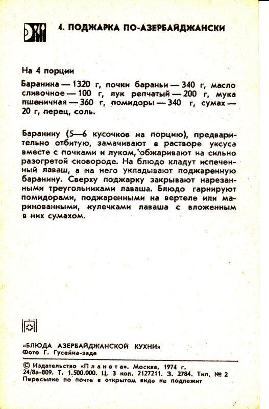 ПОДЖАРКА ПО-АЗЕРБАЙДЖАНСКИ