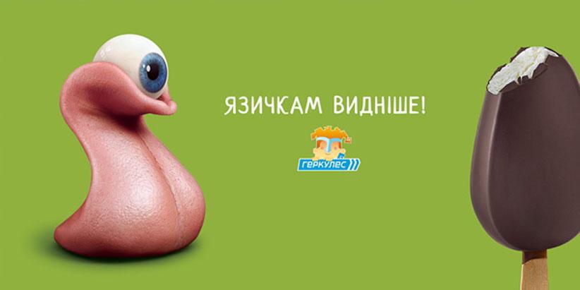 реклама мороженого Геркулес - язык с глазом