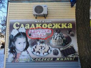 А когда украинское сало для сладкоежек привезут?