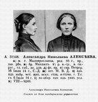 Александра Алексеева, революционерка
