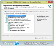 Антивирус - ESET Smart Security + NOD32 Antivirus 8.0.312.3 (2015) РС | RePack by SmokieBlahBlah