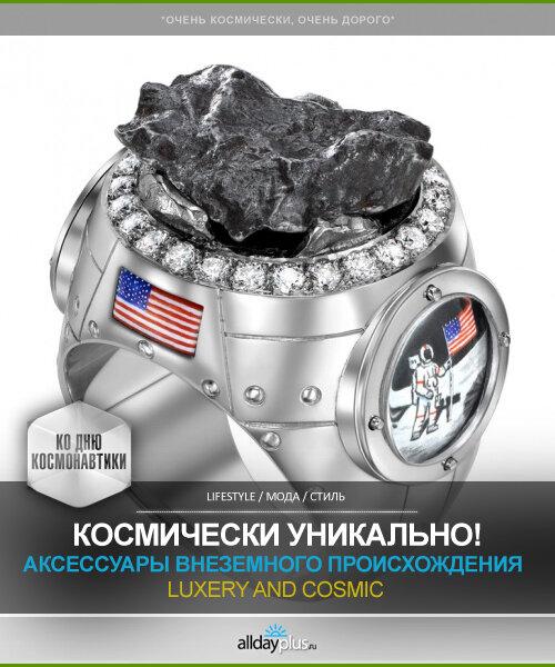 По-настоящему неземные украшения. Ювелирные изделия ко Дню космонавтики. 10 cosmos-luxery-штучек. 13 фото.
