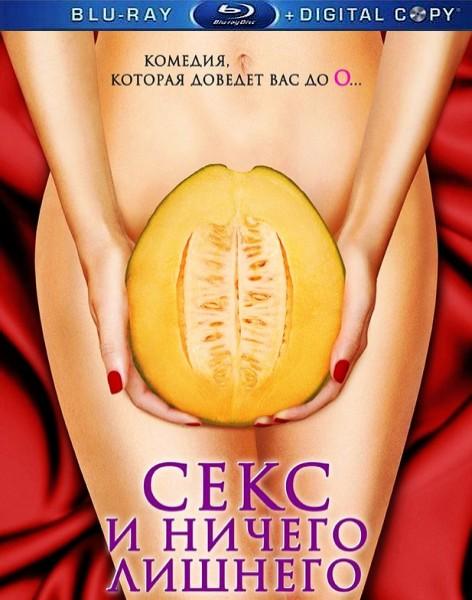 Секс и ничего лишнего / My Awkward Sexual Adventure (2012) BDRemux + BDRip 1080p / 720p + HDRip