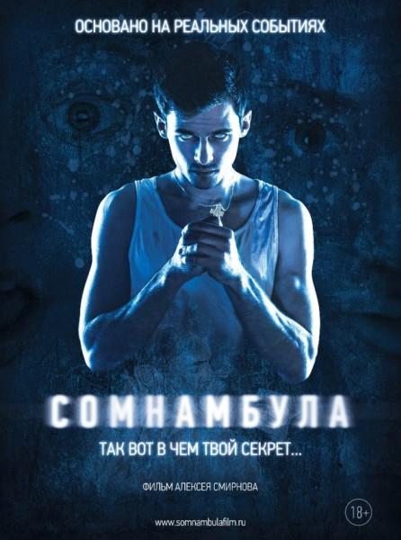 Сомнамбула (2012) DVD9 + DVD5 + DVDRip