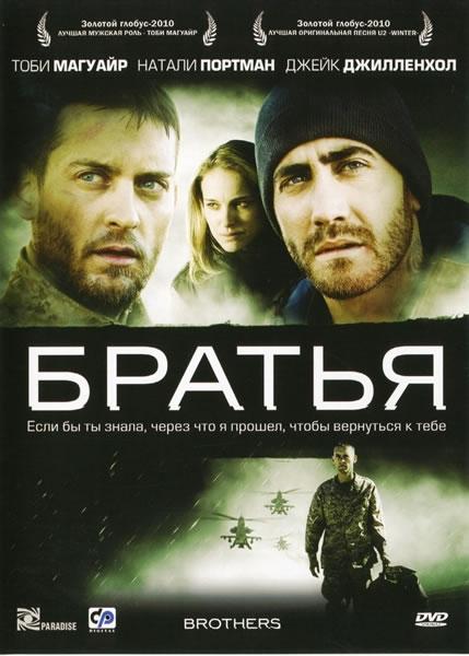 Братья / Brothers (2009/HDRip)