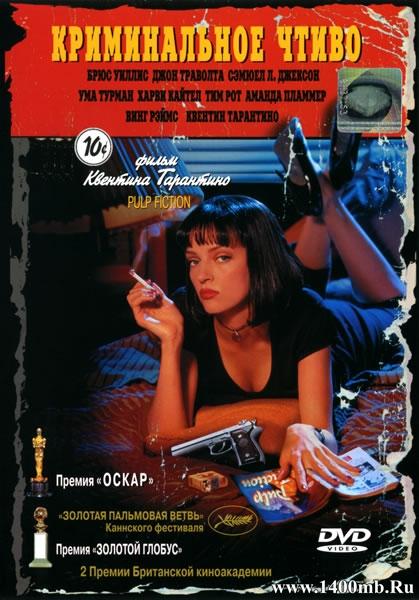 Криминальное чтиво / Pulp Fiction (1994/HDRip)
