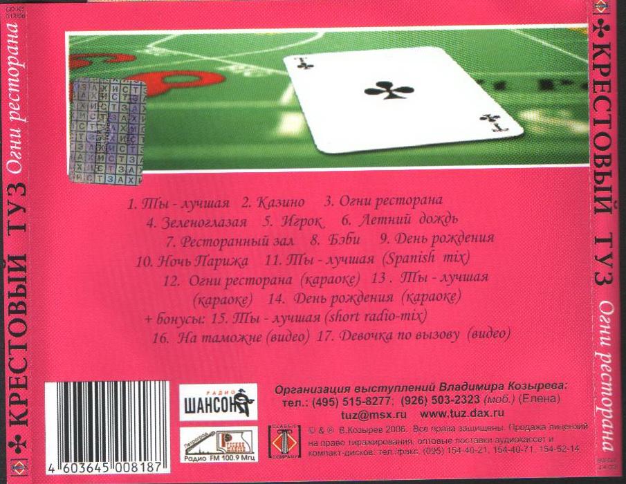 крестовый туз казино минус