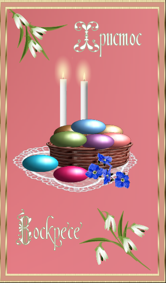 открытка пасхальная