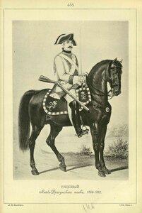 455. РЯДОВОЙ Лейб-Драгунского полка, 1756-1762.