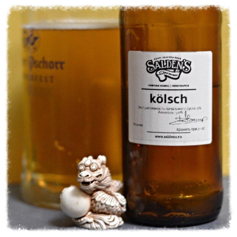 Saldens Kolsch