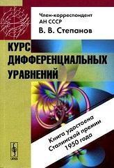 Книга Курс дифференциальных уравнений, Степанов В.В., 2004