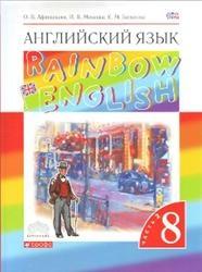 Книга Английский язык, 8 класс, Часить 2, Афанасьева О.В., Михеева И.В., Баранова К.М., 2014
