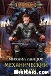 Книга Механический дракон