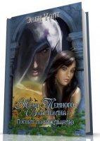 Книга Жена Темного Властелина. Пособие по выживанию fb2, doc, txt 13Мб