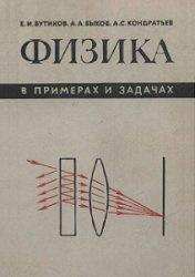 Книга Физика в примерах и задачах
