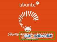 Ubuntu первые шаги после установки