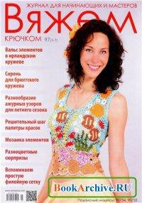 Книга Вяжем крючком №97 2014