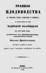 Книга Правила плодоводства в открытом грунте, оранжереях и теплицах