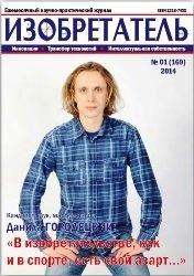 Журнал Изобретатель №1 2014