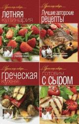 Книга Уроки шеф-повара. Цикл в 9-и томах