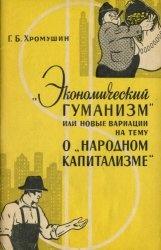 «Экономический гуманизм», или Новые вариации на тему о «народном капитализме»