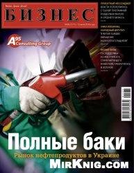 Журнал Бизнес №28 2015 (Украина)