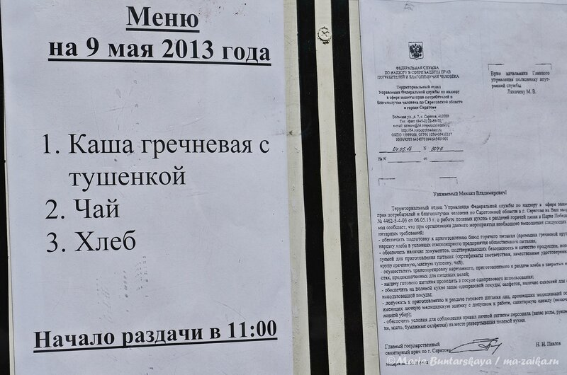 Полевая кухня, Саратов, парк Победы, 09 мая 2013 года