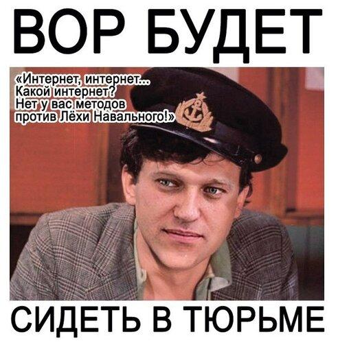 Навальный  будет сидеть в тюрьме