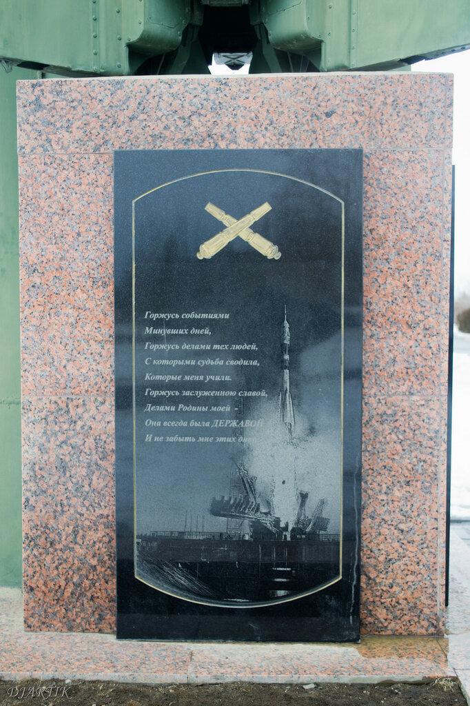 аллея ракетной и авиационной техники