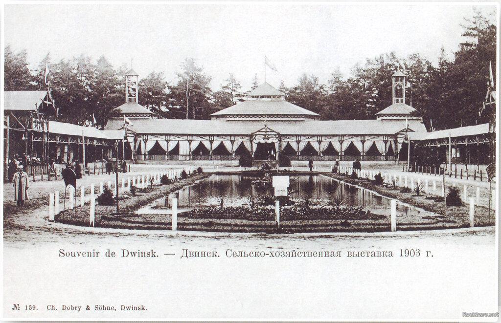Сельскохозяйственная выставка 1903 г.