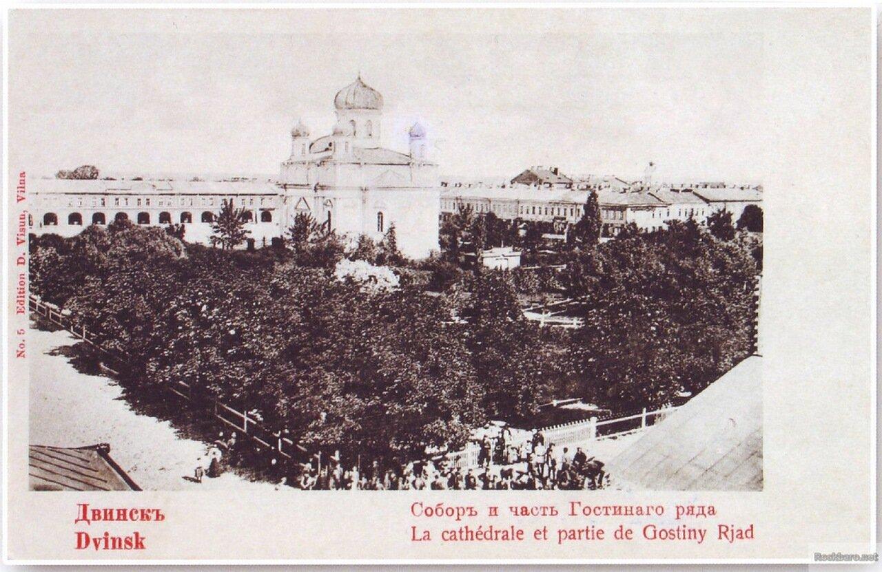 Собор и часть Гостиного ряда
