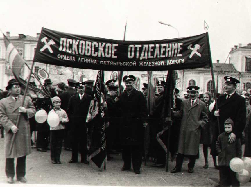 1960-е. Работники Псковского отделения перед демонстрацией у вокзала