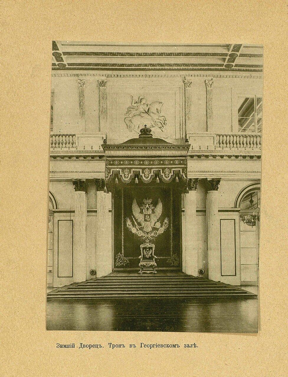 Трон в Георгиевском зале