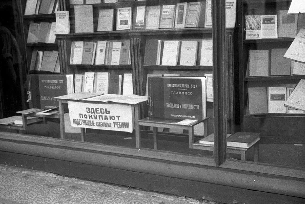 07. Метрополь. Витрина книжного магазина в здании гостиницы
