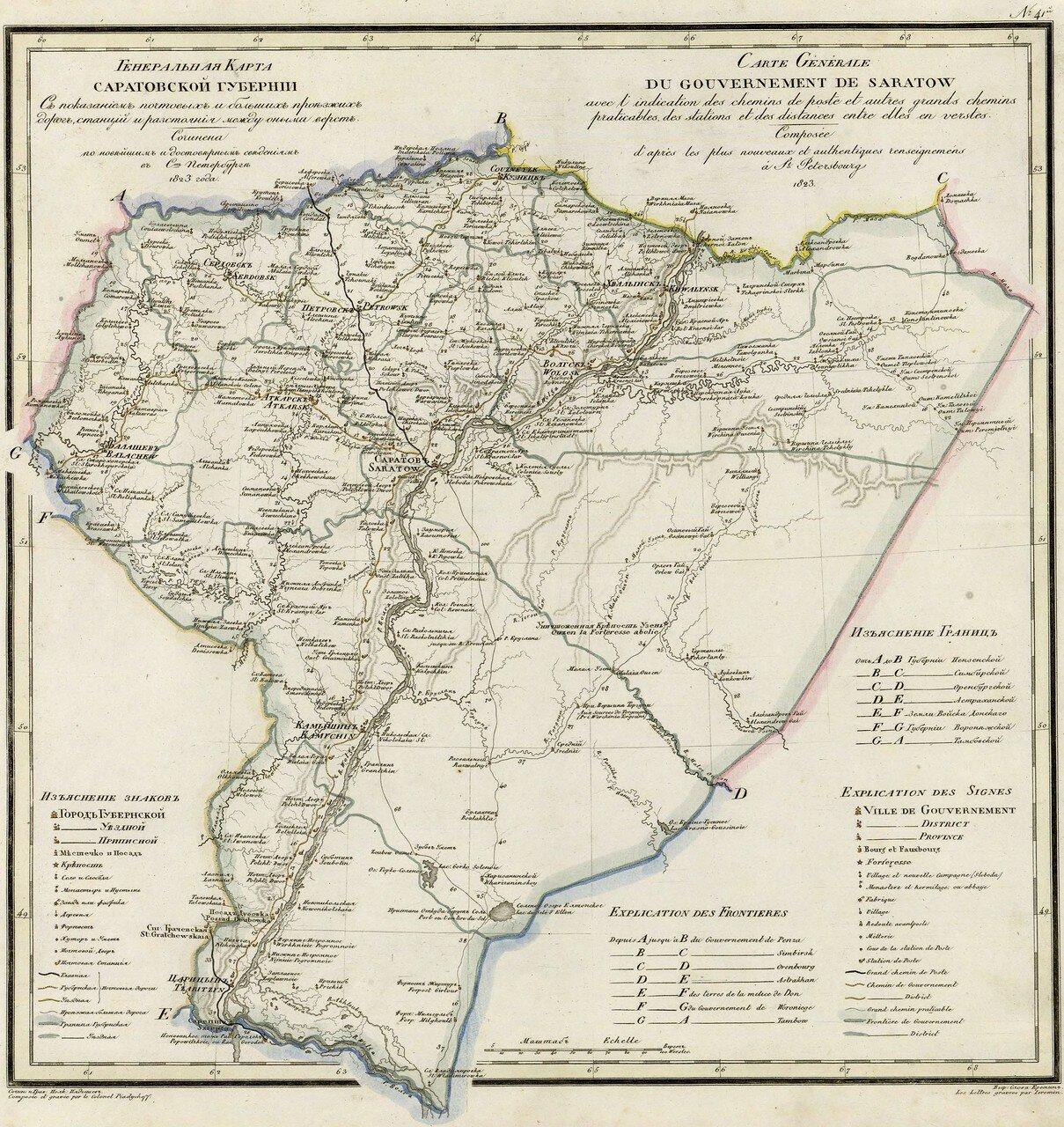 41. Саратовская губерния. 1823