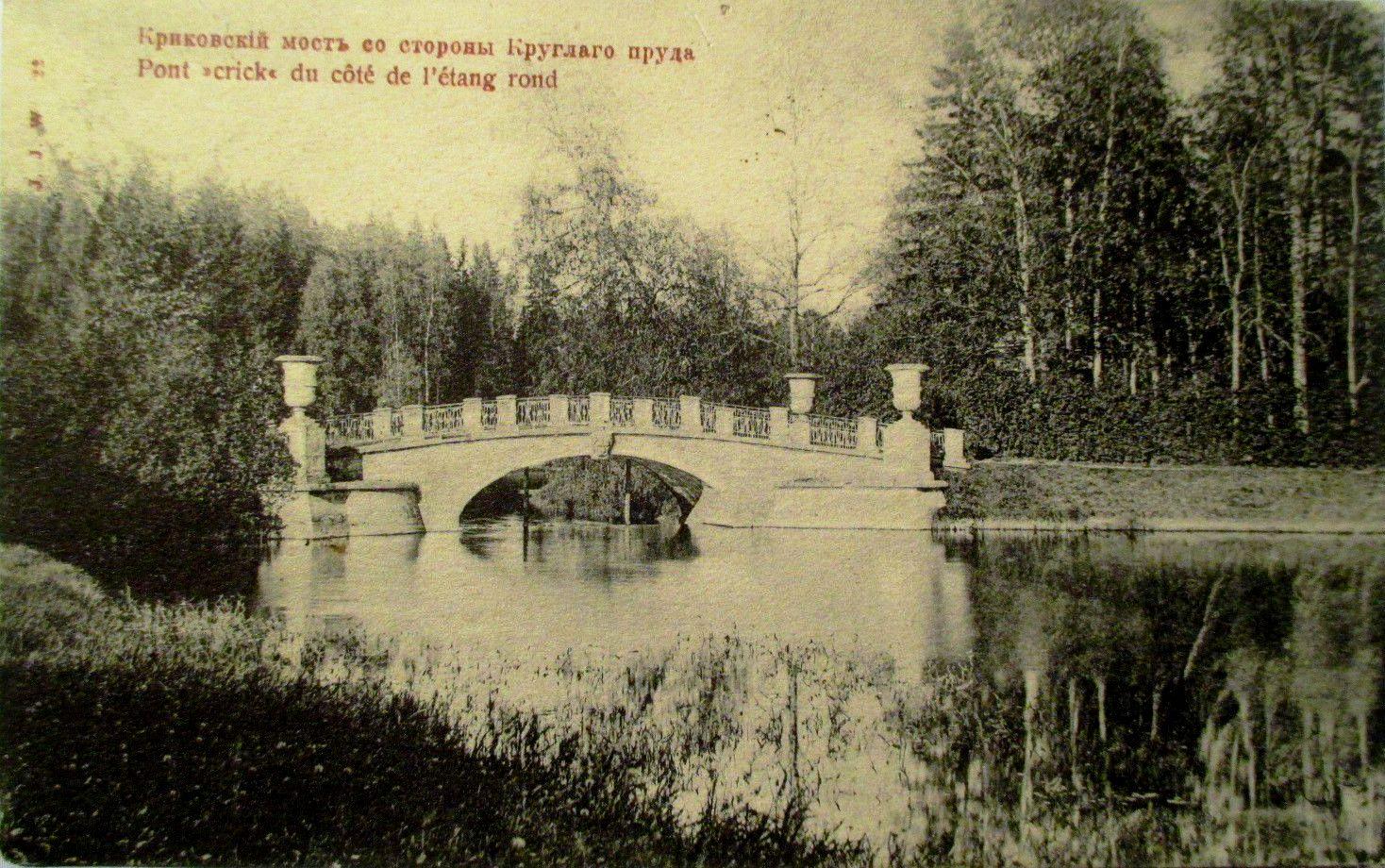 Криковский мост со стороны Круглого пруда