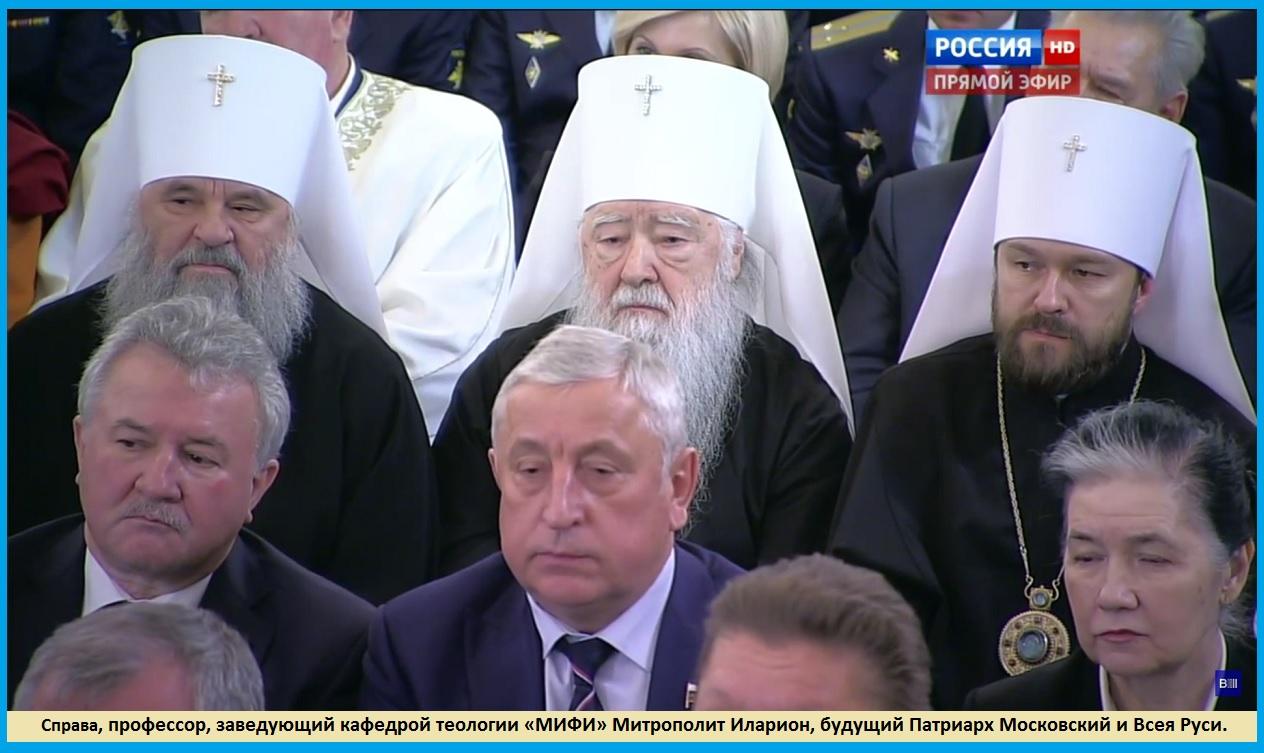 В зале сидят высшие князья РПЦ, включая митрополита Илариона.
